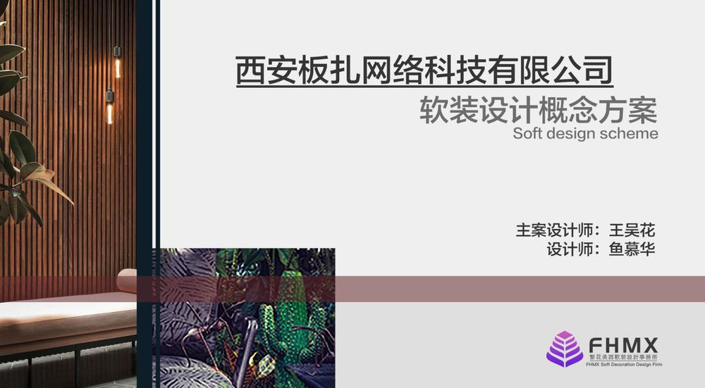 都市之門網絡科技公司(1)_01.jpg